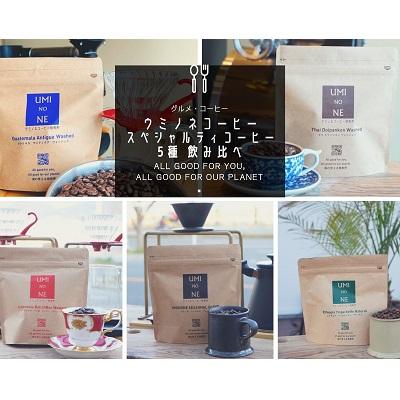 スペシャルティコーヒー5種飲み比べ(ブレンド・インドネシア・エチオピア・タイ・グアテマラ 各100g)
