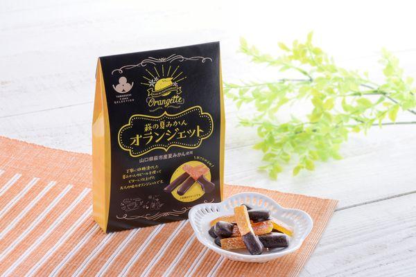 萩の夏みかんオランジェット(ダーク&ホワイト)