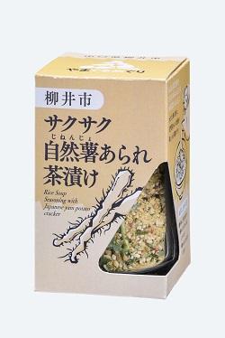 サクサク自然薯あられ茶漬け(やまぐるめぐり)