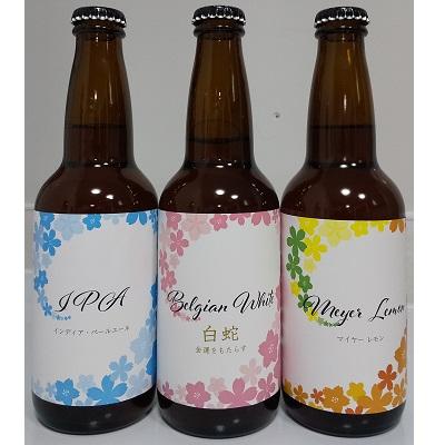 マイヤーブルワリー3種(IPA・マイヤーレモン・ベルジャンホワイト)×各2本<6本セット>