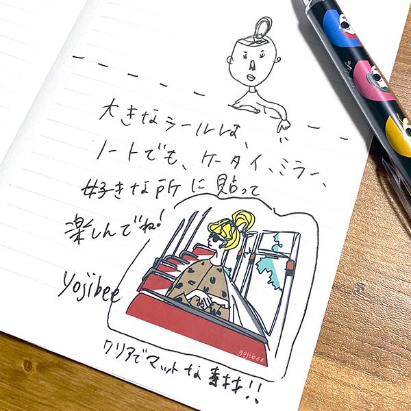 """ステーショナリーシール・""""窓の外"""""""