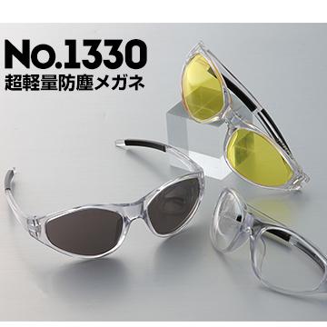 トーヨーセフティー 超軽量防じんメガネ 1330 UVカット toyo safety トーヨーセーフティ 防塵メガネ 防じん眼鏡