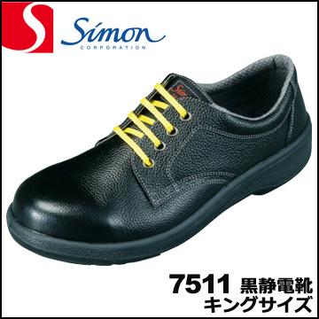 シモン simon 安全靴・作業靴 7511 黒静電靴《キングサイズ》《29.0cm・30.0cm》