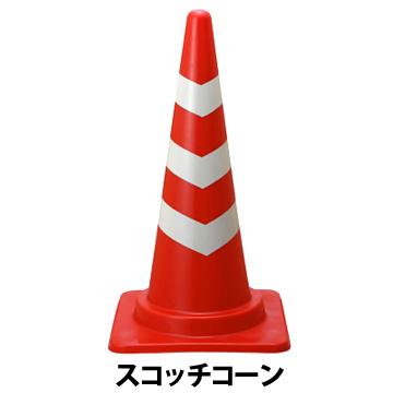 スコッチコーン 反射コーン 赤/白 反射 カラーコーン 三角コーン 20本