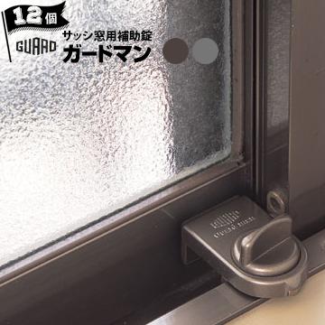 ガードロック ガードマン 12個 シルバー 390S/ブロンズ 390B 窓 防犯 補助錠 サッシ