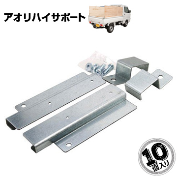 パネフリ工業 アオリハイサポート 10セット 荷台のコンパネ固定金具