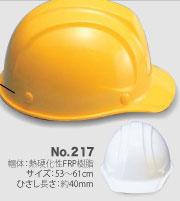 トーヨーセフティー  超軽量ヘルメット No.217  Aタイプ 《飛来・落下物用》(1個)