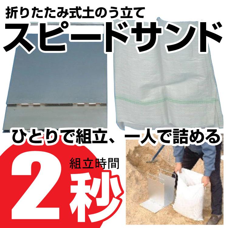 折りたたみ式土のう立て スピードサンド(1台)