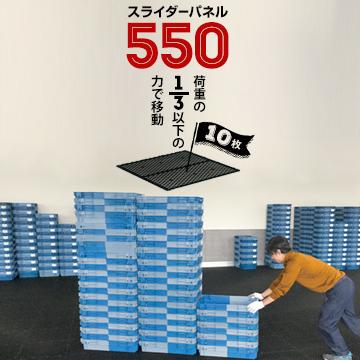 サンコー スライダーパネル 550 厚さ:8mm 506×506mm 10枚  荷物を軽くスムーズに移動できるパネル