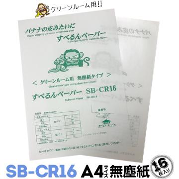すべるんペーパー【クリーンルーム用】重量物スライドシート SB-CR16 210mm×297mm 16枚 無塵紙 重量物の細かい設置 大型機械の微調整用の滑る紙
