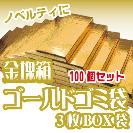 金塊ゴミ袋BOX《透明45Lポリ袋3枚入/個》(100個入)