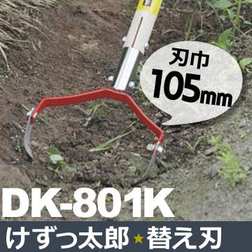 ドウカン けずっ太郎 スリム替刃 DK-801K(1ケ)【替え刃のみ※本体別売】