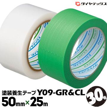 ダイヤテックス パイオラン 塗装養生用 強粘着テープ グリーンテープ Y09GR/クリアテープ Y09CL 50mm×25m 30巻
