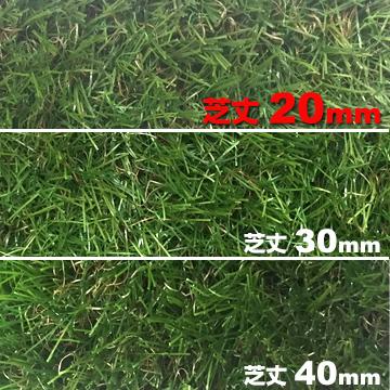 リアル人工芝 【芝丈20mm】【幅2m】【長さ3m】天然芝のような 庭 ガーデン 草 人芝 水はけ 人工芝マット テラス ベランダ