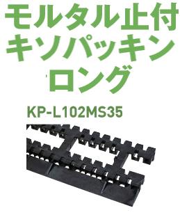 Joto(ジョートー) モルタル止付キソパッキンロング35  KP-L102MS35(20本入)
