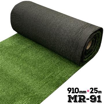 人工芝 MR-91 【逆巻き 裏巻き】91cm×25m グリーン 業務用