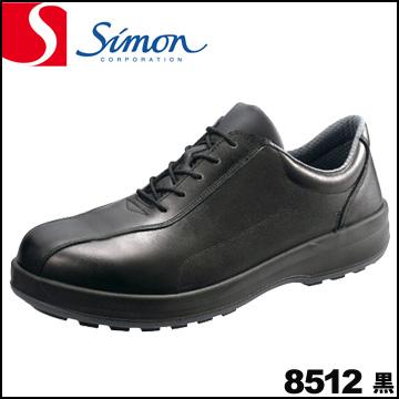 シモン simon 作業靴 8512 黒C付