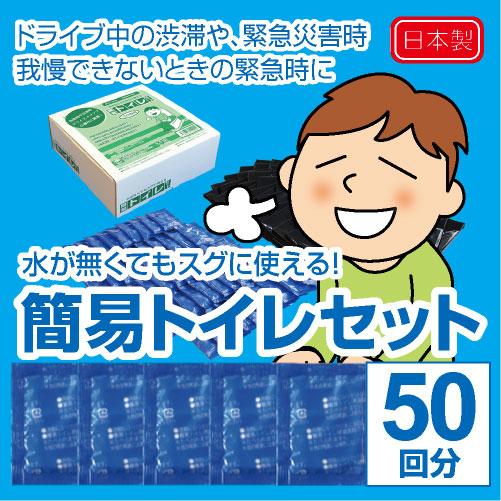 非常用 簡易トイレセット(50回分/セット)(1セット)