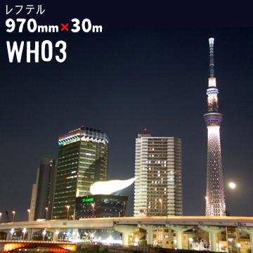 レフテル WH03 970mm×30m 日射調整 省エネ ガラスフィルム 窓フィルム