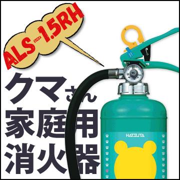 クマさん 住宅用消火器 ALS-1.5RH(1本)