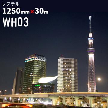 レフテル WH03 1250mm×30m 日射調整 省エネ ガラスフィルム 窓フィルム