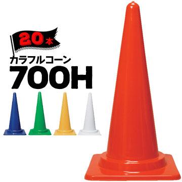 サンコー カラフルコーン 700H 5色から選べる 赤/黄/緑/青/白 20個 縦370mm×横370mm×高さ700mm