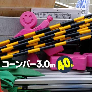 サンコー カラーコーン用 3.0m コーンバー 黒黄 トラ柄 40本 径φ34mm×長さ3000mm 実寸3105mm