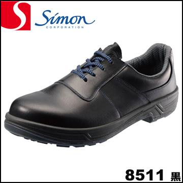シモン simon 安全靴・作業靴 8511 黒