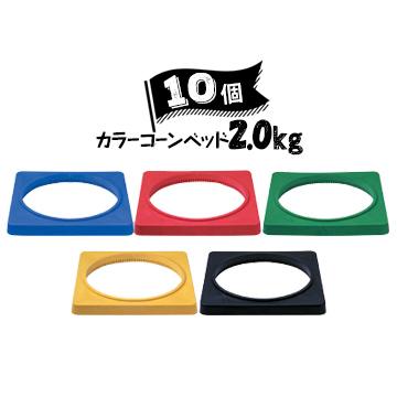 サンコー コーン用 樹脂製 カラーコーンベット 2.0kg 10個 赤/緑/黄/青/黒 三甲 コーンベッド