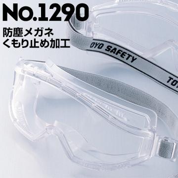 トーヨーセフティー 防じんメガネゴーグル型 1290 toyo safety トーヨーセーフティ 防塵メガネ 防じん眼鏡 ゴーグル 透明レンズ