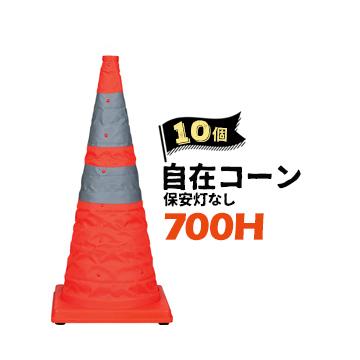 サンコー 自在コーン【保安灯なし】 700H 10個 伸縮可能 収納時に折りたため場所を取らない