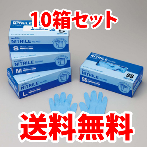 teniifit(テニフィット)ニトリル No1000 100枚×20箱(送料無料)  左右兼用