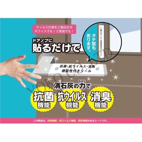 ドアノブぺったん 横型用 8cm 10枚 ドアノブに貼る抗菌・抗ウイルス・消臭の機能性シール