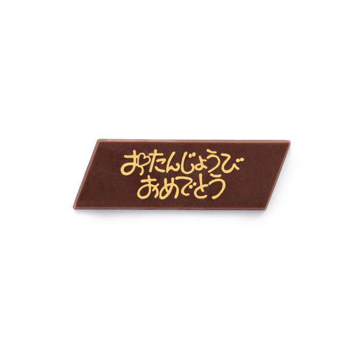 【店頭受取】ショコララーム