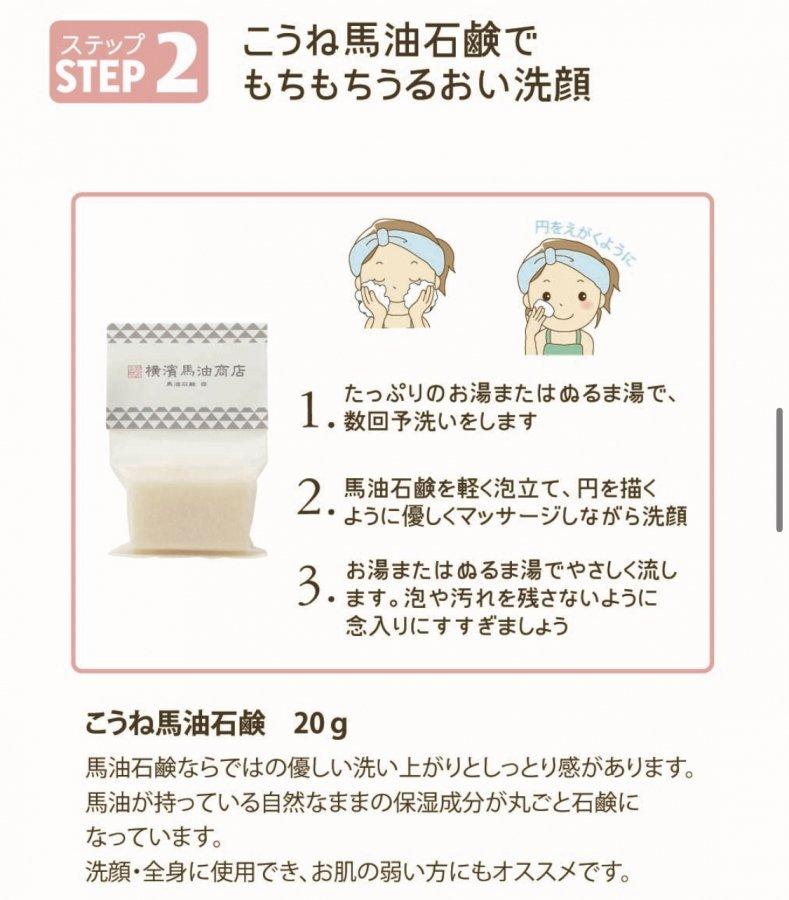 【初回限定】馬油トライアルセット:送料無料