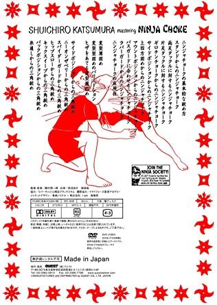 【DVD】 勝村周一朗  ニンジャチョーク
