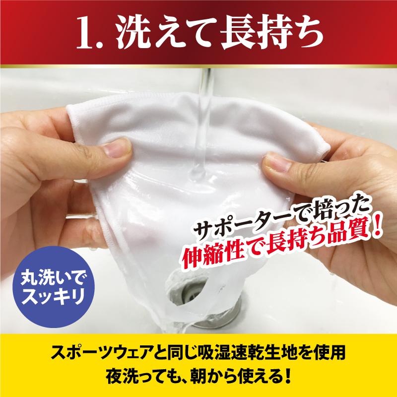 サポーターメーカーの洗える伸縮マスク