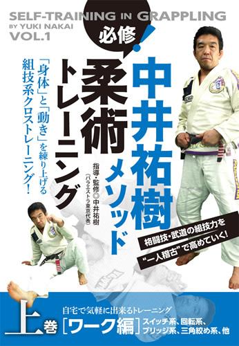 [DVD]中井祐樹メソッド 必修!柔術トレーニング 上巻