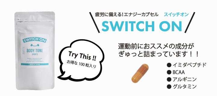 SWITCH ON (スイッチオン) 100粒入り