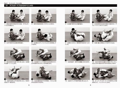 [DVD2枚付き教則本] 芝本幸司 ブラジリアン柔術 ベリンボロ