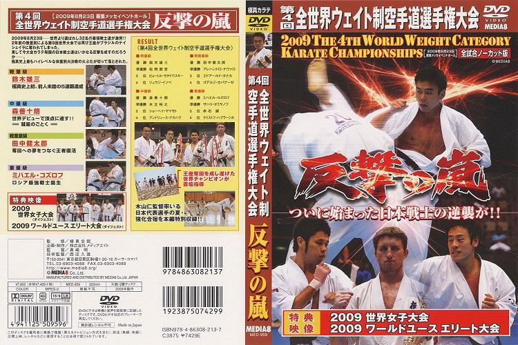 第4回全世界ウェイト制空手道選手権大会