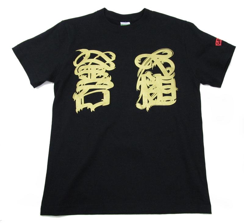 復興Tシャツ
