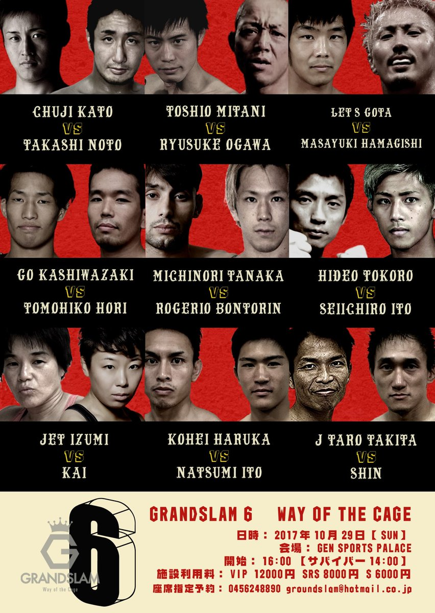 DVD 『GRANDSLAM6 -Way of the Cage-』