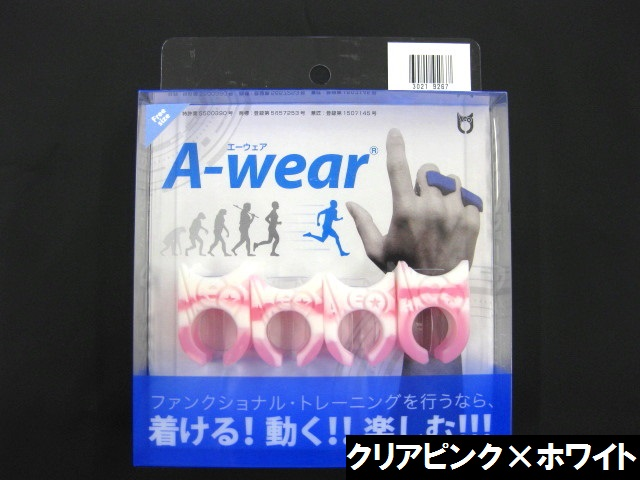 A-wear 指サック 運動神経向上・姿勢改善ツール