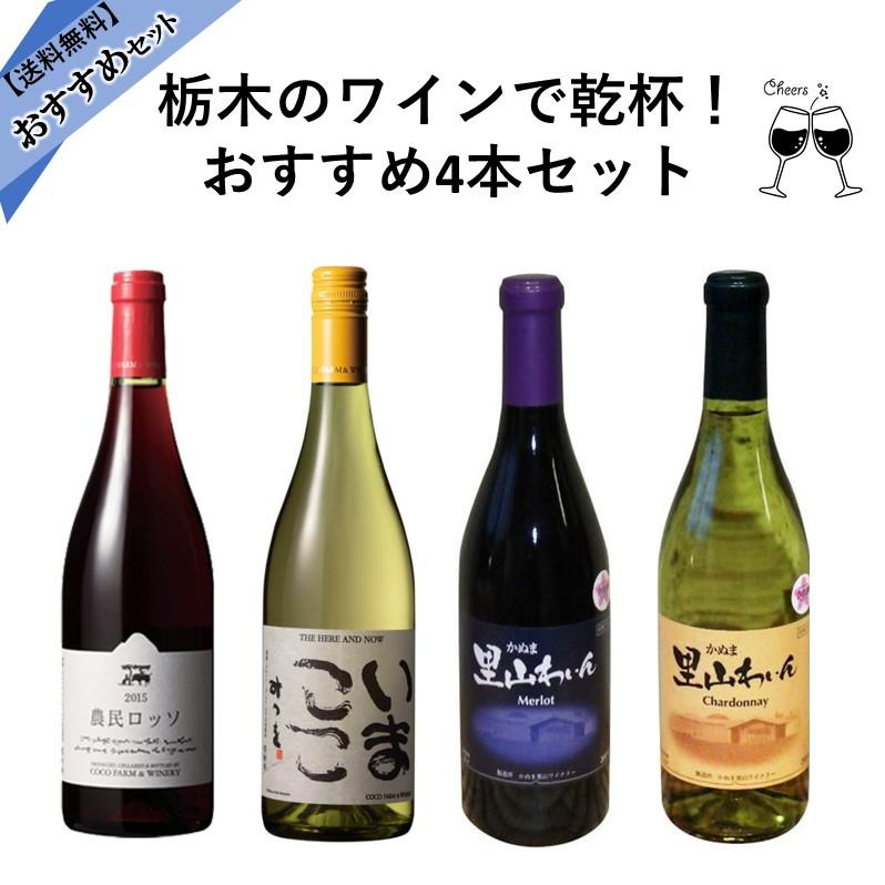栃木のワインで乾杯!おすすめ4本セット
