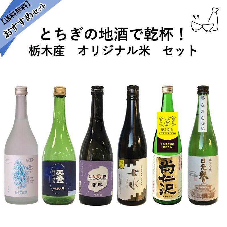 とちぎの地酒で乾杯! 栃木産 オリジナル米 6本セット