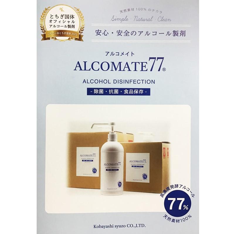 アルコメイト77 10L容器詰