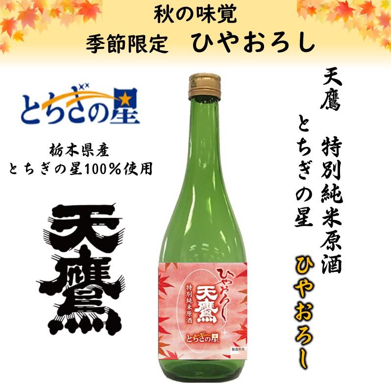 天鷹  特別純米原酒とちぎの星  ひやおろし