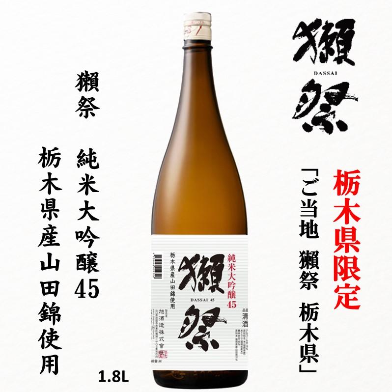 獺祭 純米大吟醸45 栃木県産山田錦100%使用