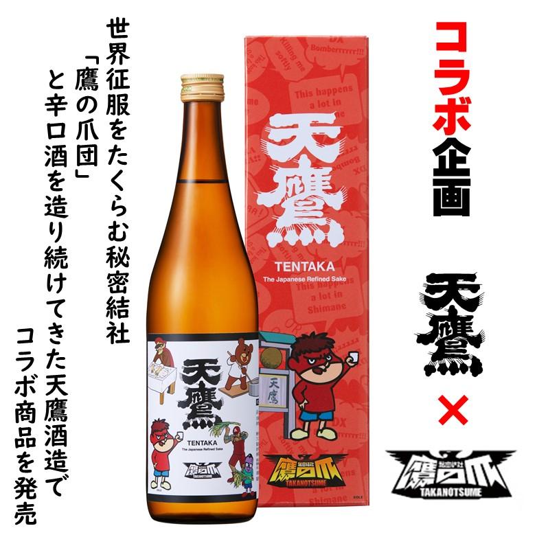 天鷹  辛口特別本醸造【鷹の爪団】